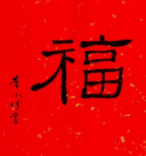 Vous aimez la calligraphie?? Sffu